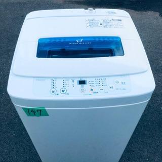 ②147番 Haier✨全自動電気洗濯機✨JW-K42H‼️