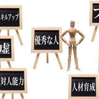 未経験歓迎❣️広告・ホームページ企画運営😊✨✨東京/大阪/愛知/福岡