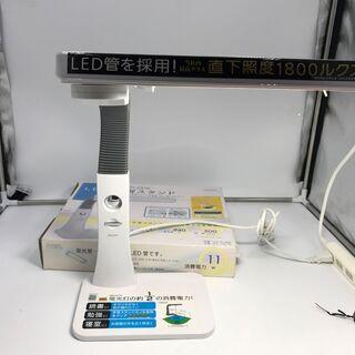 【良品】LED学習スタンド