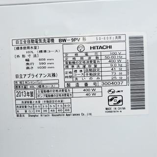 ③‼️9.0kg‼️96番 HITACHI✨日立全自動電気洗濯機✨BW-9PV‼️ - 家電