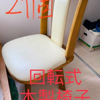 刈谷市 回転式木製椅子2個 配送無料