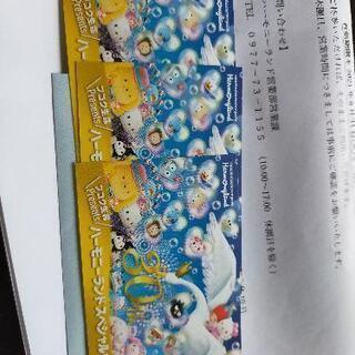 【ネット決済】【値下げ!!】ハーモニーランド 無料券3人分
