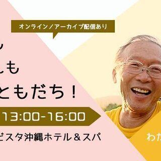 吉田俊道先生講演会「コロナも菌ちゃんも、みんなともだち!」