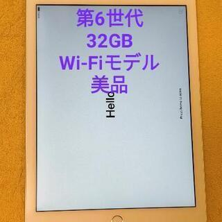 美品 iPad 第6世代 32GB シルバー Wi-Fiモ…