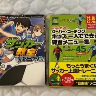 サッカー参考書&漫画&DVD付き クーバーコーチングキッズの1人...