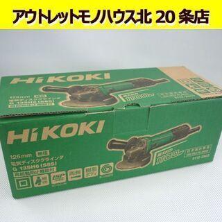 ☆未使用 電気ディスクグラインダ HiKOKI ハイコーキ 12...