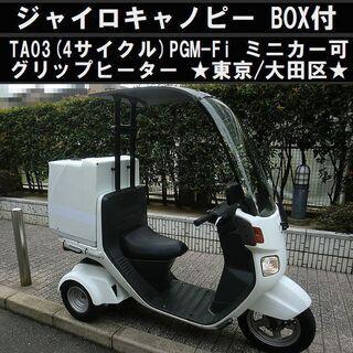 ★T`sBOX付ジャイロキャノピーTA03(4サイクル)PGM-...