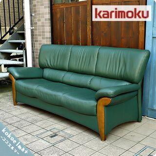 karimoku(カリモク家具)の本革 3人掛けソファーです。レ...