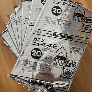 固形燃料20g(飯盒で米炊き用に)