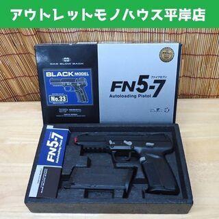 ジャンク 東京マルイ FN5-7 ガスガン ガスブローバック 1...