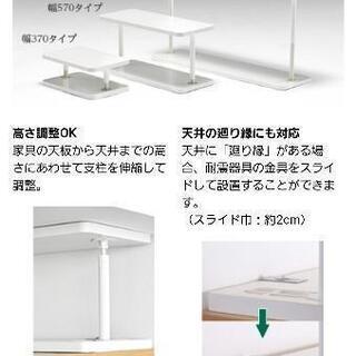 【ネット決済】耐震固定 アトラスネオ T870-C 大塚家具