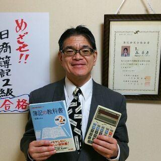 第160回日商簿記検定試験(2022年2月27日(日)実施)受験...