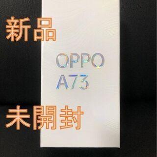 【新品未開封】OPPO A73 ダイナミックオレンジ SIMフリ...