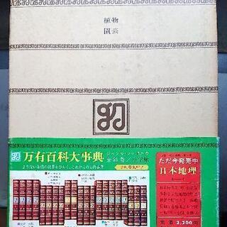 昭和レトロ 昭和47年版 百科事典 全巻21巻揃い