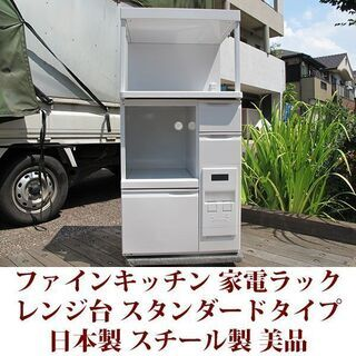 レンジ台 ファインキッチン 家電ラック スチール製 日本製 エム...