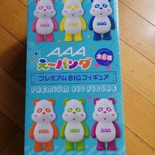 【ネット決済】AAA え〜パンダ 日高光啓 YELLOW