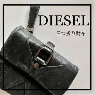 【DIESEL】ディーゼル三つ折り財布 BKACK