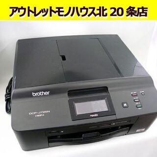 ☆brother プリンタ DCP-J725N インクジェットプ...