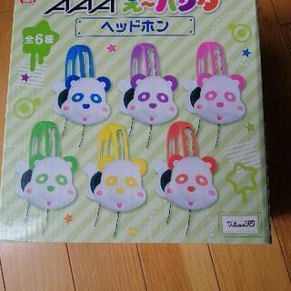 【ネット決済】AAA え〜パンダヘッドフォン 日高光啓(イエロー)