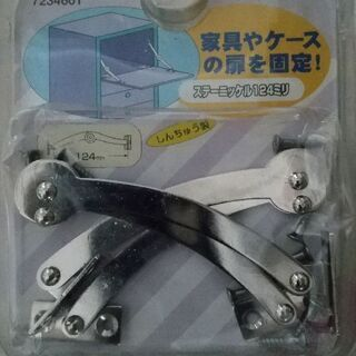 【新品】家具やケースの扉固定用金具 124mm