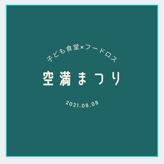 8/8 空満まつり ベニエ出店情報!