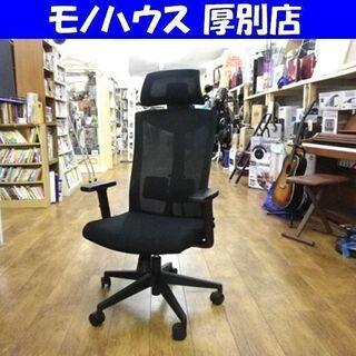Umi/ウミ 人間工学オフィスチェア ゲーミングチェア メッシュ...