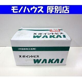 未開封 WAKAI Xポイントビス 6.0×150 DXP615...