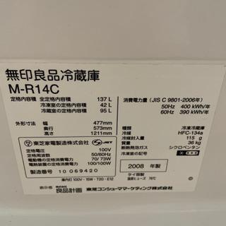受け渡し予定者決定しております。8/11まで 無印良品 冷蔵庫 137L  2008年製 深澤直人デザイン 廃盤 - 家電