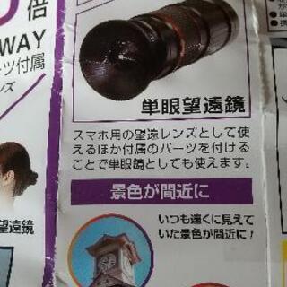 【ネット決済】スマホ用望遠レンズと単眼鏡