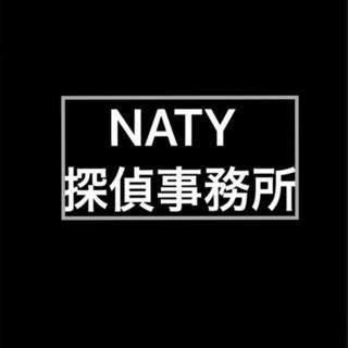 NATY探偵事務所 どんなことでもまずはご相談ください。
