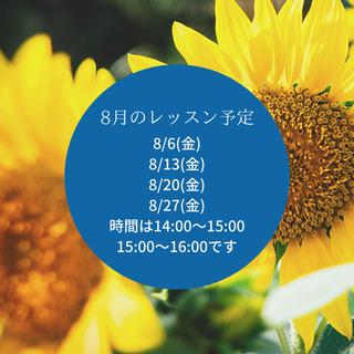 8/27(金)アレンジロゼットレッスン