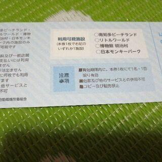 明治村入場券大人2枚 200円付