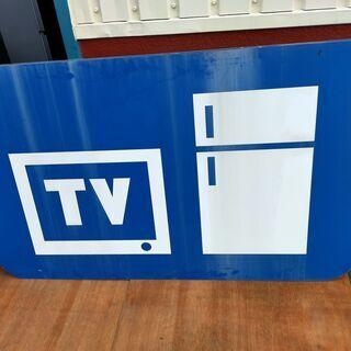 ピクサイト 看板用プレート テレビ 冷蔵庫柄 横150cm 縦9...
