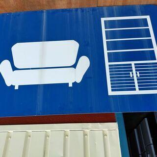 ピクサイト 看板用プレート ソファ 食器棚柄 横150cm 縦9...
