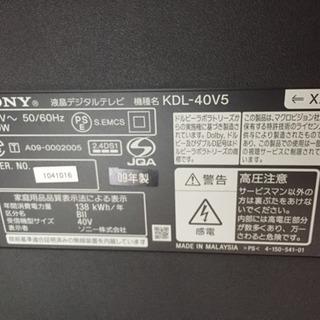 【無料で差し上げます】ソニー製40型液晶テレビ美品 2009年製 - 町田市