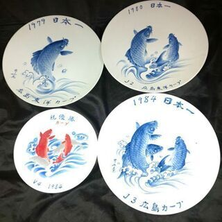 広島カープ  優勝記念大皿!4枚
