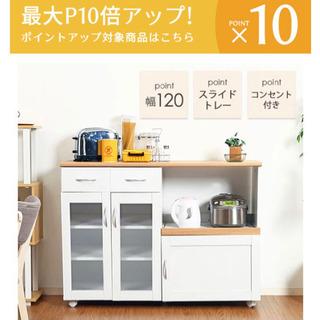 【ネット決済】食器棚 ほぼ新品
