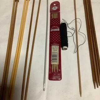 毛糸 編み針 一式 中古品