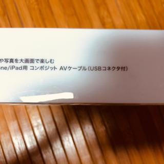 iPhone iPad用 コンポジットAVケーブル