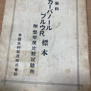 織物の町、足利ならではのレア物‼️昭和初期の生地標本です‼️