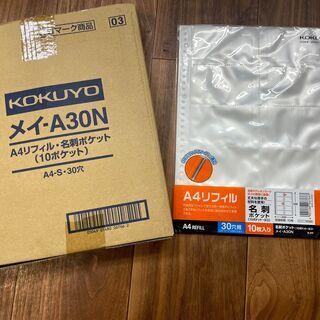 【新品タダ!】A4サイズ名刺フォルダー コクヨ メイA30-N