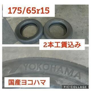 175/65r15 国産YOKOHAMA(ヨコハマ)タイヤ