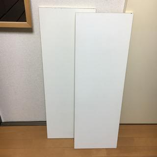 無料 棚板2枚 カラーボード白 DIYなどに