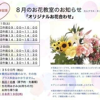 さいたま市南区 武蔵浦和駅徒歩5分 6周年記念♡「オリジナルお花...