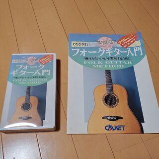 フォークギター入門
