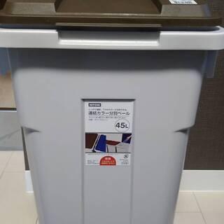 NITORI ニトリ ゴミ箱 45リットル 美品 フタ付き