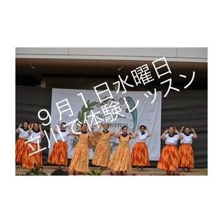 立川南口で無料体験レッスン9月に新クラス開講