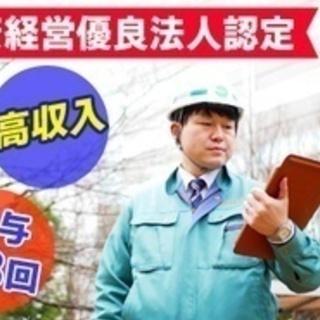 【ミドル・40代・50代活躍中】施工管理/経験があれば無資格OK...