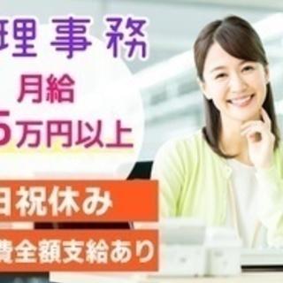 【マイカー通勤可】メーカーの総務経理事務/月給25万円以上/日祝...
