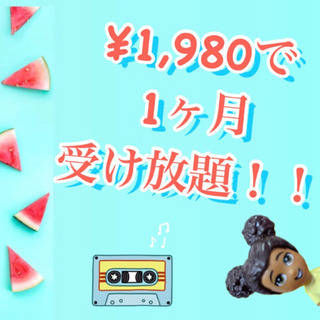 🏝8月特別企画【1ヶ月¥1,980で受け放題】🏝